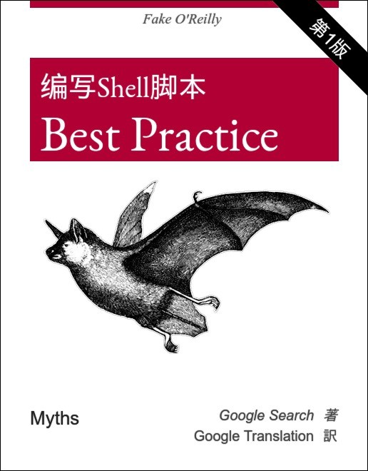 best practice of shell